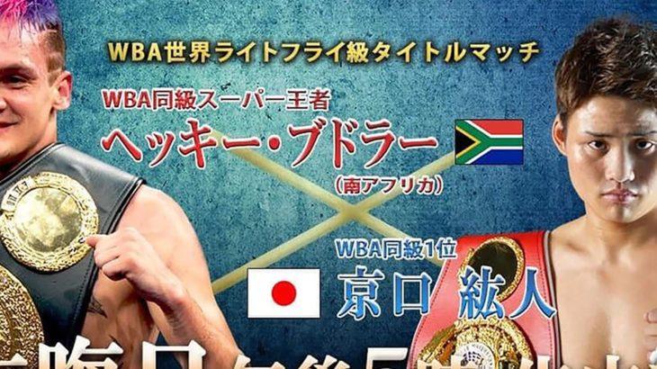 京口紘人WBA世界ライトフライ級タイトルマッチ!