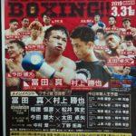 2019年3月31日刈谷あいおいホール!ボクシング!