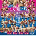 【K-1】3月10日K'FESTA.2!結果!
