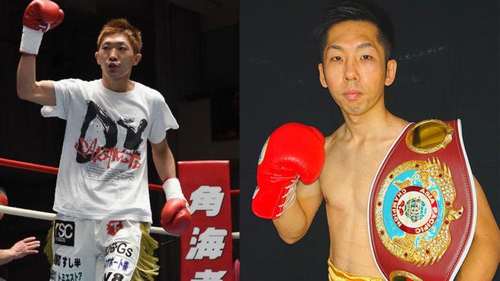【ボクシング】WBOAPフライ級王座決定戦!坂本 真宏vs阪下 優友!