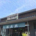 【国内旅行】千葉県の小江戸水郷佐原の旅行記