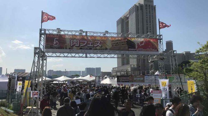 【国内旅行】お台場で肉フェス2019!