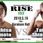 【RISE132】2019年5月19日(日)後楽園ホール!