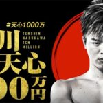 【ボクシング】那須川天心に勝ったら1000万円!