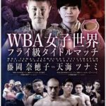 【ボクシング】7月12日後楽園ホール!注目の試合!