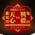 【ボクシング】亀田興毅は那須川天心をKOできず!
