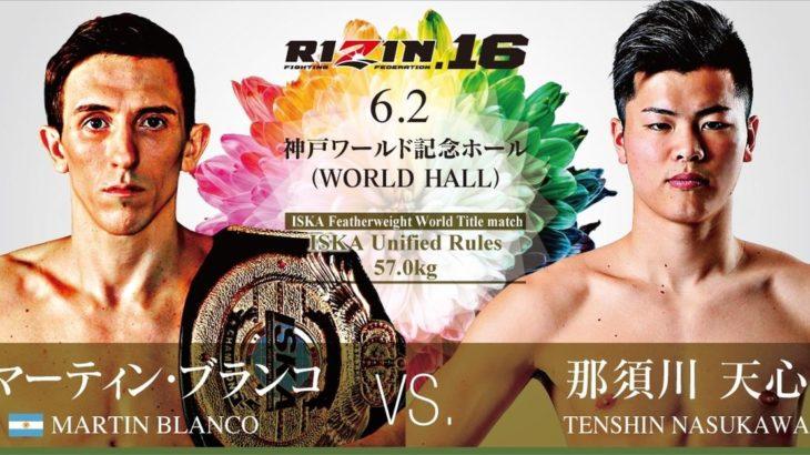 【RIZIN16】那須川天心vsマーティン・ブランコ結果