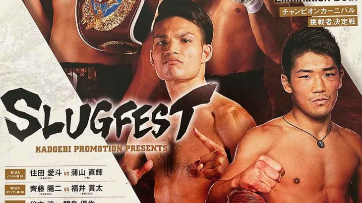 【ボクシング】WBOAPフライ級王座決定戦!阪下 優友vs望月直樹!結果!