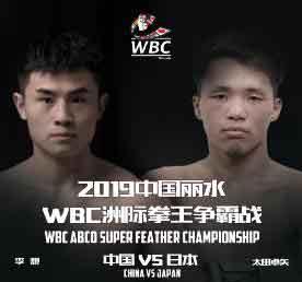 【ボクシング】WBCアジアシルバー・Sフェザー級王座決定戦!シャン リーvs太田 卓矢!