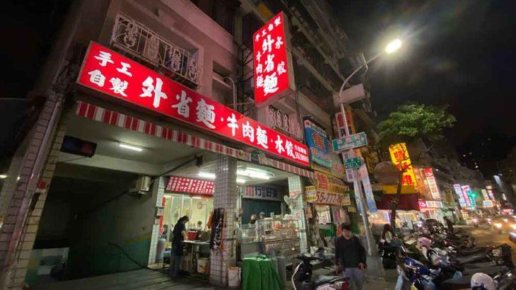 【海外旅行】高雄でおすすめの食堂 高雄手工外省麵-華榮路