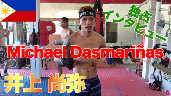 井上尚弥の対戦相手マイケル・ダスマリナスのインタビュー動画!